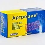Артроцин в капсулах